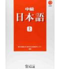 Chukyu Nihongo 1 (CD enthält)