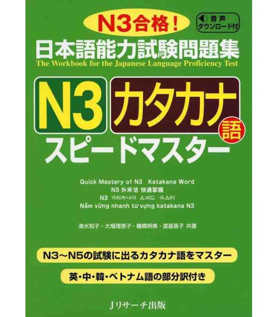 JLPT Speed Master N3: Katakana (Incluye descarga de audio)