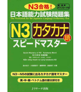JLPT Speed Master N3: Katakana (inkl. Audio-Dateien zum Download)