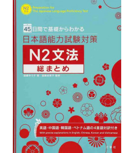 Preparation for the Japanese Language Proficiency Test N2 - Grammar
