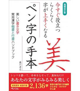 Zoho kaichoban ima sugu - Verbessern Sie die Kanji-Kalligraphie