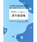 Manabou! Nihongo Shokyu 1 kanji workbook (Nihongo Noryoku Shiken N5/ Nihongo NAT-TEST 5)