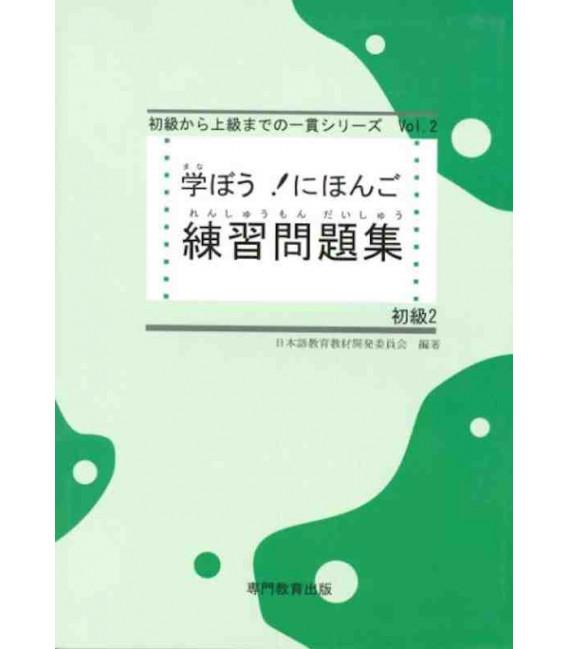 Manabou! Nihongo Shokyu 2 Workbook (Nihongo Noryoku Shiken N4/ Nihongo NAT-TEST 4)