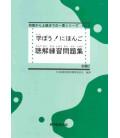 Manabou! Nihongo Shokyu 2 Listening Workbook (Nihongo Noryoku Shiken N4/ Nihongo NAT-TEST 4)
