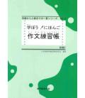 Manabou! Nihongo Shokyu 2 Writing Workbook (Nihongo Noryoku Shiken N4/ Nihongo NAT-TEST 4)