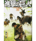 Shingeki no Kyojin (El ataque de los titanes) Vol. 20
