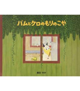 Bamu to Kero no Mori no Koya (Japanische illustrierte Geschichte)