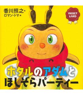 Insect Land - Hotaru no Adam to Hoshizora Party (Japanische illustrierte Geschichte)