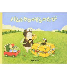 Bamu to Kero no Sora no Tabi (Japanische illustrierte Geschichte)