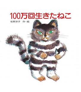 Hyakuman Kai Ikita Neko (Japanische illustrierte Geschichte)