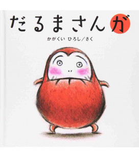 Darumasan ga (Japanische illustrierte Geschichte)