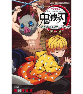 Kimetsu no Yaiba (Demon Slayer) - TV Animation - Characters book Band 2