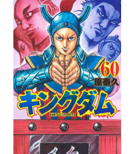 Kingdom Band 60