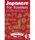 Japanese for Travelers Made Easy - inkl. Audio-Dateien zum Download