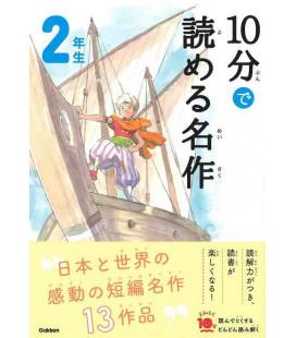 10 - Pun de Yomeru Meisaku - Meisterwerke zum Lesen in 10 Minutens (Lektüre der 2. Klasse Grundschule in Japan)