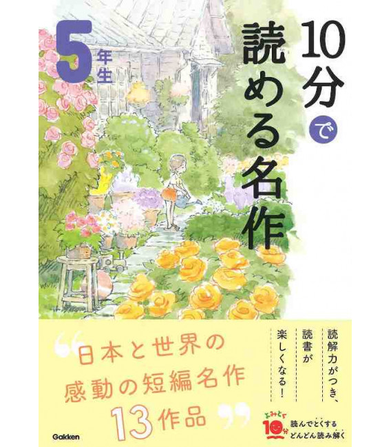 10 - Pun de Yomeru Meisaku - Obras maestras para leer en 10 minutos (Lecturas 5º Primaria en Japón)