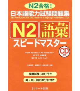JLPT Speed Master N2: Vocabulary (enthält CD)