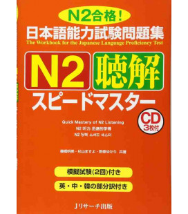 JLPT Speed Master N2: Listening Comprehension (enthält 3 CDs)