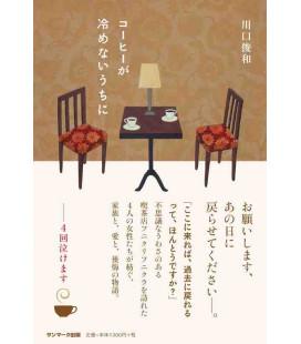 Koohii ga samenai uchi ni ( Das magische Café) Japanischer Roman von Toshikazu Kawaguchi