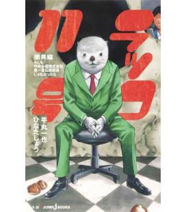 Otters 11/Rakko 11-Gou Makigai-hen (Roman basierend auf dem Bakuman Manga)