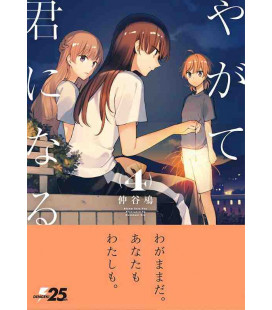 Yagate Kimi ni Naru Band 4 (Bloom into you)