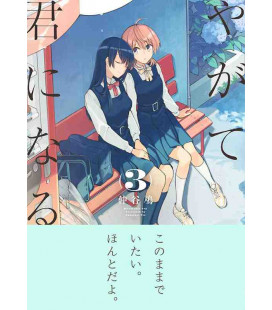 Yagate Kimi ni Naru Band 3 (Bloom into you)