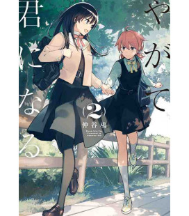 Yagate Kimi ni Naru Band 2 (Bloom into you)