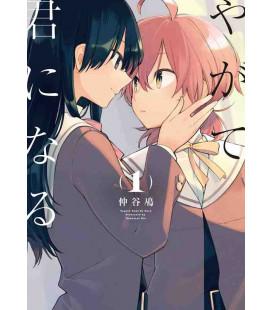 Yagate Kimi ni Naru Band 1 (Bloom into you)