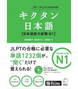 Kikutan Nihongo N1 - Kiite oboeru Nihongo Tango-cho (enthält CD)
