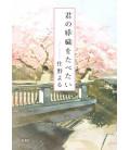 Kimi no Suizou wo Tabetai (I want to eat your pancreas) Japanischer Roman von Yoru Sumino
