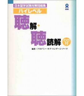 Nihon ryugaku shiken taisaku mondaishu - High level chokai chodokkai (Enthält CD)