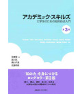 Academic Skills - 3 Auflage - Note Taking, Information literacy, Critical Reading