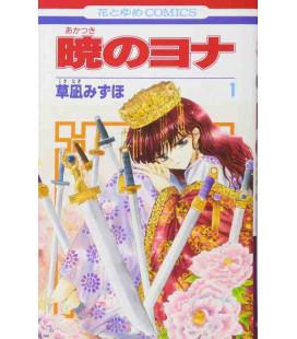 Akatsuki no Yona Band 1 (Yona – Prinzessin der Morgendämmerung)