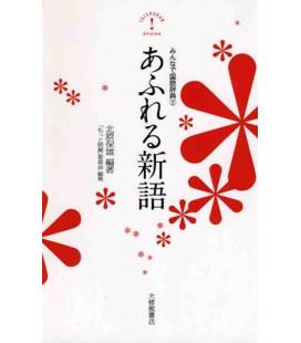 Minna de Kokugo Jiten 2 Afureru Shingo (Wörterbuch der Neologismen)
