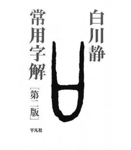 Jouyo Jikai ( Etymologisches Kanji-Wörterbuch für den täglichen Gebrauch)