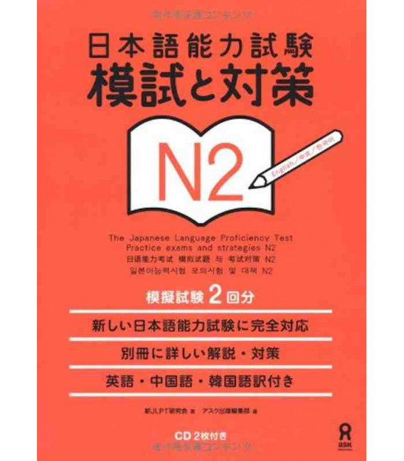 The Japanese Language Proficiency Test N2- Practice Exams and Strategies (enthält CD)
