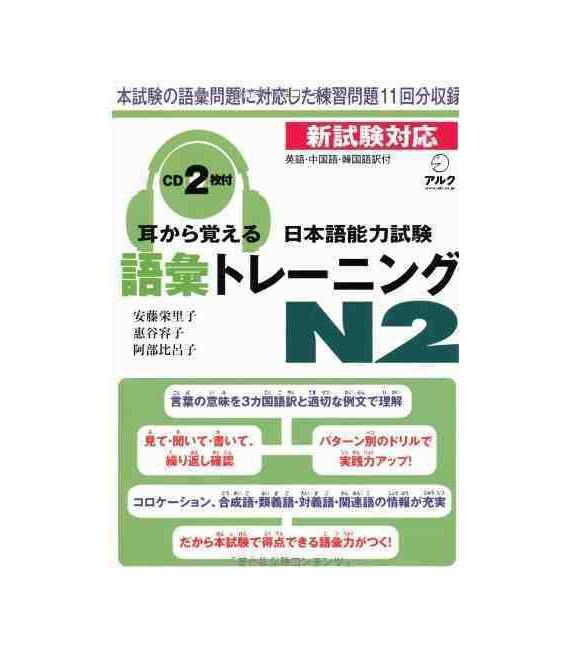 Japanese Language Proficiency Test N2 (Learn Vocabulary Through Listening) – enthält eine CD
