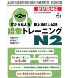 Japanese Language Proficiency Test N2 (Learn Vocabulary Through Listening) – enthält eine CD