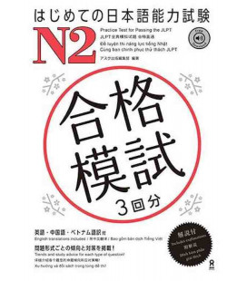 Practice Test for Passing the JLPT - N2 (inkl. Audio-Dateien zum Download)