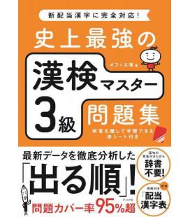 Shijousaikyou no Kanken Master 3 kyu Mondaishu - Übungen für die Kanken 3