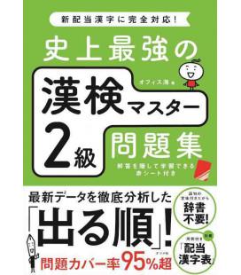 Shijousaikyou no Kanken Master 2 kyu Mondaishu - Übungen für die Kanken 2