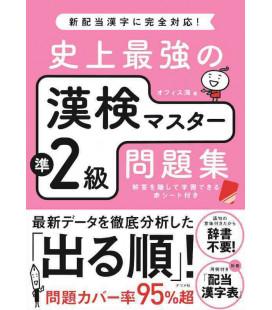 Shijousaikyou no Kanken Master Jun-2 kyu Mondaishu - Übungen für die Kanken pre 2