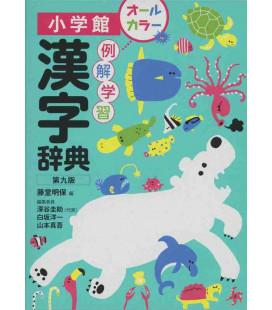 Reikai gakushu kanji Jiten - All color - 9th edition - Einsprachiges Kanji-Wörterbuch