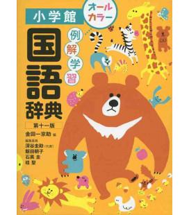 Reikai gakushu Kokugo Jiten - All color - 11th edition - Einsprachiges Wörterbuch der Wörter