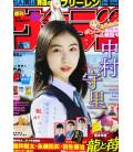 Weekly Shonen Sunday - Vol 15 - März 2021