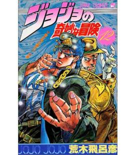 Jojo no kimyonaboken Band 12 (JoJo's Bizarre Adventure)