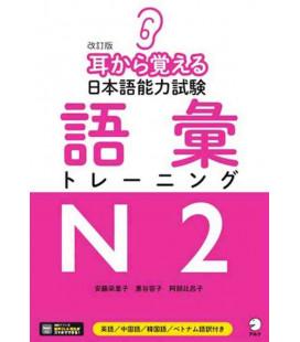 Kaitei ban Mimi Kara Oboeru Nihongo Nouryoku Shiken Goi Training N2 - QR-Code für Audios