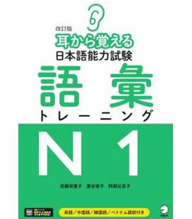 Kaitei ban Mimi Kara Oboeru Nihongo Nouryoku Shiken Goi Training N1 - QR-Code für Audios