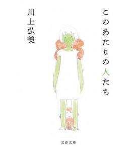 Kono Atari no Hitotachi - People From My Neighbourhood - Japanischer Roman von Hiromi Kawakami