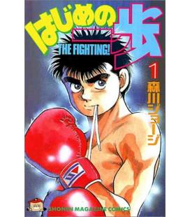 Hajime no Ippo Band 1 (The Fighting!)